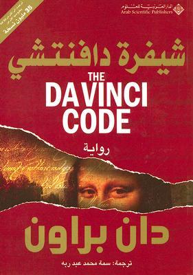 Shifrat Da Vinci: The Da Vinci Code - Brown, Dan