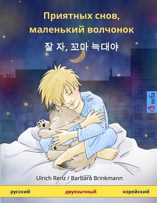 Sleep Tight, Little Wolf. Bilingual Children's Book (Russian - Korean) - Renz, Ulrich
