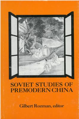 Soviet Studies of Premodern China: Assessments of Recent Scholarship - Rozman, Gilbert, Professor (Editor)