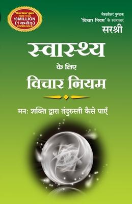 Swasthya Ke Liye Vichar Niyam (Hindi) - Sirshree