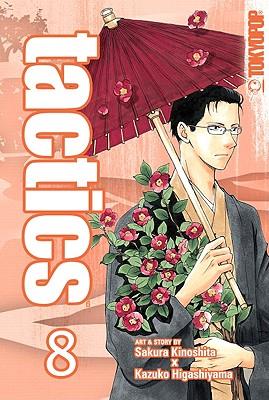 Tactics, Volume 8 - Higashiyama, Kazuko, and Kinoshita, Sakura