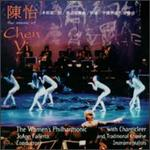 The Music of Chen Yi