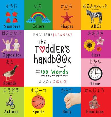 The Toddler's Handbook: Bilingual (English / Japanese) (えいご / にほんご) Numbers, Colors, Shapes, Sizes, ABC Animals, Opposites, and Sounds, with Over 100 Words That Every Kid Should Know: Engage Early... - Martin, Dayna, and Roumanis, A R (Editor)