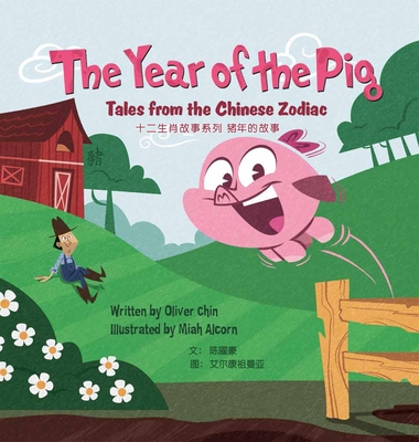 The Year of the Pig: Tales from the Chinese Zodiac - Chin, Oliver
