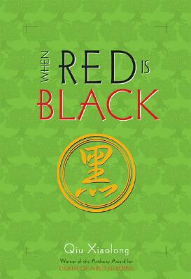 When Red Is Black - Xiaolong, Qiu